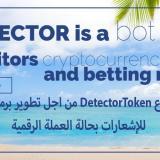مشروع DetectorToken من اجل تطوير برمجيات للإشعارات بحالة العملة الرقمية