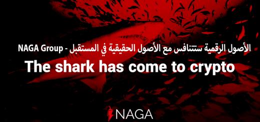 الأصول الرقمية ستتنافس مع الأصول الحقيقية في المستقبل - NAGA Group