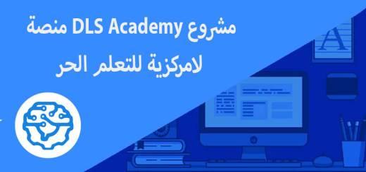 مشروع DLS Academy منصة لامركزية للتعلم الحر
