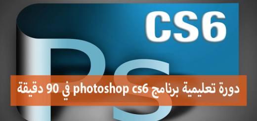 دورة تعليمية برنامج Photoshop Cs6 في 90 دقيقة فقط