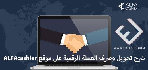 شرح تحويل وصرف العملة الرقمية على موقع ALFAcashier