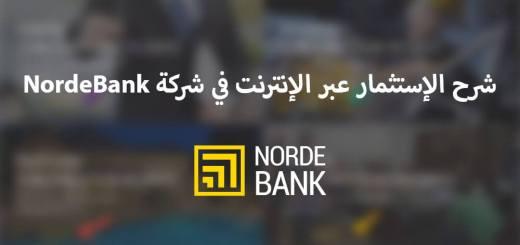 شرح الإستثمار عبر الإنترنت في شركة NordeBank