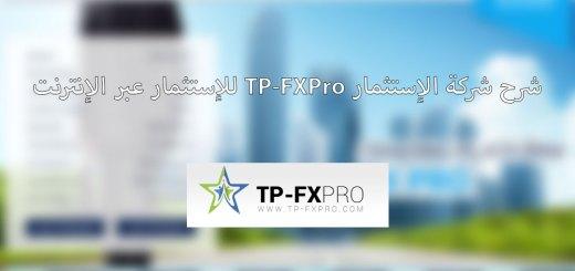 شرح شركة الإستثمار TP-FXPro للإستثمار عبر الإنترنت