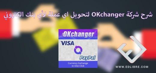 شرح شركة OKchanger لتحويل اي عملة لأي بنك الكتروني