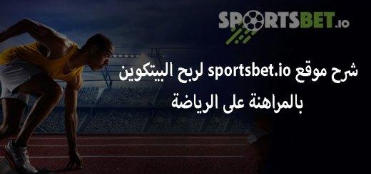 شرح موقع sportsbet.io لربح البيتكوين بالمراهنة على الرياضة