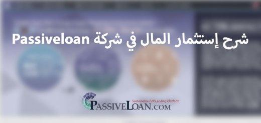 شرح إستثمار المال في شركة Passiveloan