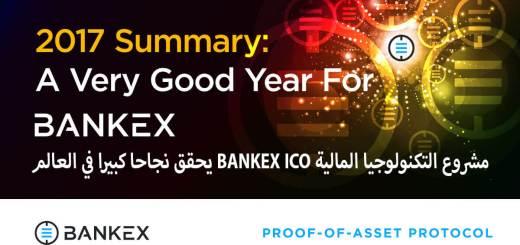 مشروع التكنولوجيا المالية BANKEX ICO يحقق نجاحا كبيرا في العالم