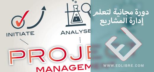 دورة مجانية لتعلم إدارة المشاريع