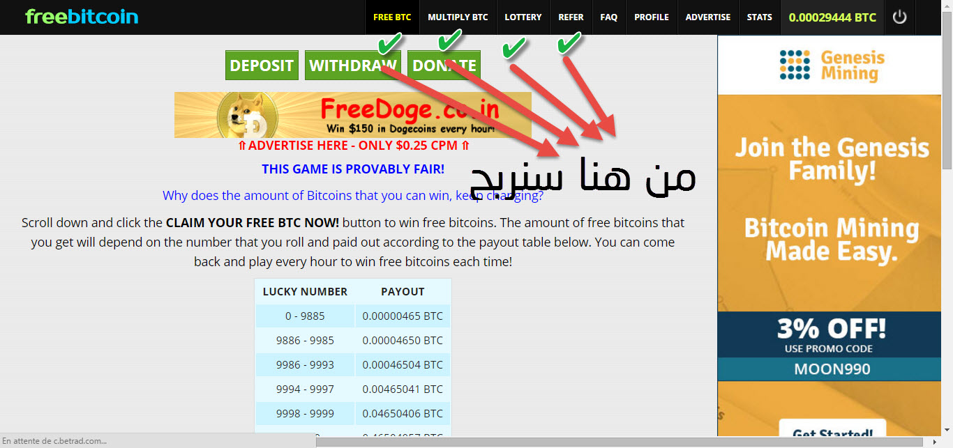 شرح موقع freebitco.in