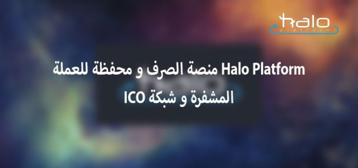 Halo Platform منصة الصرف و محفظة للعملة المشفرة و شبكة ICO
