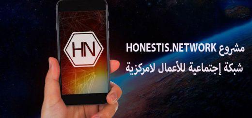 مشروع HONESTIS.NETWORK شبكة إجتماعية للأعمال لامركزية
