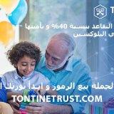 تحسين معاشات التقاعد بنسبة 40% و تأمينها في البلوكشين - Tontine Trust Limited