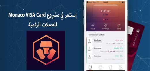 إستثمر في مشروع Monaco VISA Card للعملات الرقمية