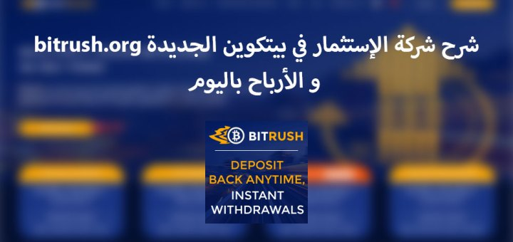 شرح شركة الإستثمار في بيتكوين الجديدة bitrush.org و الأرباح باليوم