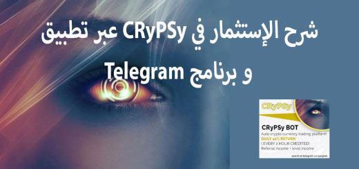 شرح الإستثمار في CRyPSy عبر تطبيق و برنامج Telegram
