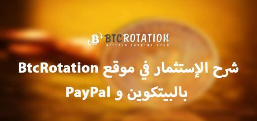شرح الإستثمار في موقع BtcRotation بالبيتكوين و PayPal