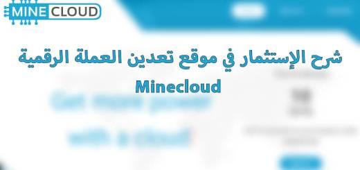 شرح الإستثمار في موقع تعدين العملة الرقمية Minecloud