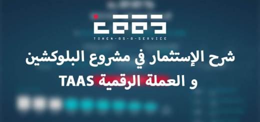 شرح الإستثمار في مشروع البلوكشين و العملة الرقمية TAAS