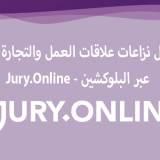 منصة حل نزاعات علاقات العمل والتجارة العالمية عبر البلوكشين - Jury.Online