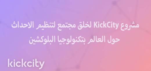 مشروع KickCity لخلق مجتمع لتنظيم الاحداث حول العالم بتكنولوجيا البلوكشين