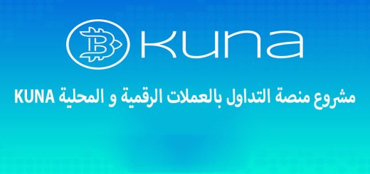 مشروع منصة التداول بالعملات الرقمية و المحلية KUNA