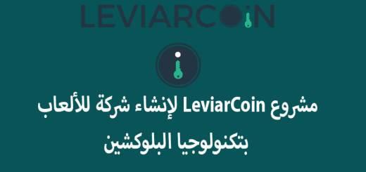 مشروع LeviarCoin لإنشاء شركة للألعاب بتكنولوجيا البلوكشين