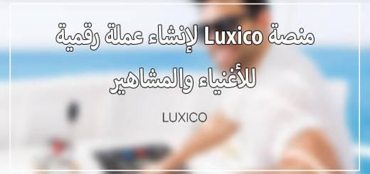 منصة Luxico لإنشاء عملة رقمية للأغنياء والمشاهير