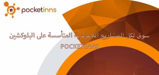 سوق لكل المشاريع اللامركزية المتأسسة على البلوكشين - POCKETINNS