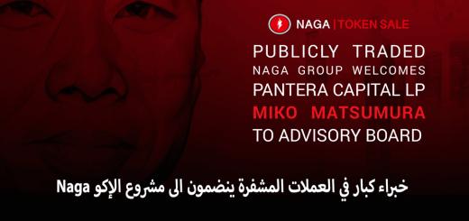 خبراء كبار في العملات المشفرة ينضمون الى مشروع الإكو Naga