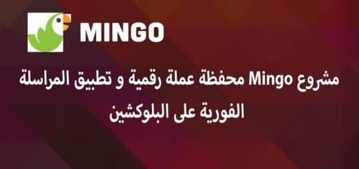 مشروع Mingo محفظة عملة رقمية و تطبيق المراسلة الفورية على البلوكشين