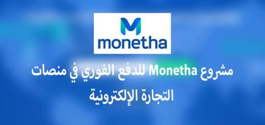 مشروع Monetha للدفع الفوري في منصات التجارة الإلكترونية