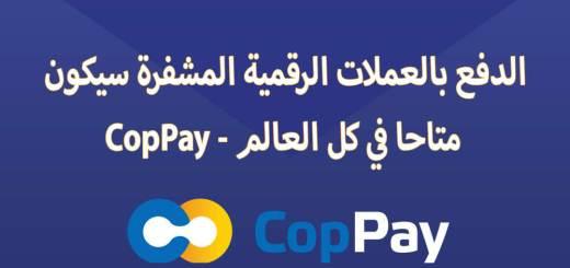 الدفع بالعملات الرقمية المشفرة سيكون متاحا في كل العالم - CopPay