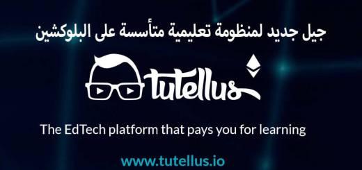 جيل جديد لمنظومة تعليمية متأسسة على البلوكشين - Tutellus
