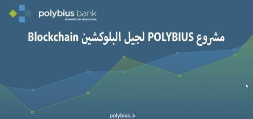 مشروع POLYBIUS لجيل البلوكشين Blockchain