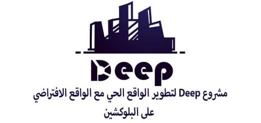 مشروع Deep لتطوير الواقع الحي مع الواقع الافتراضي على البلوكشين