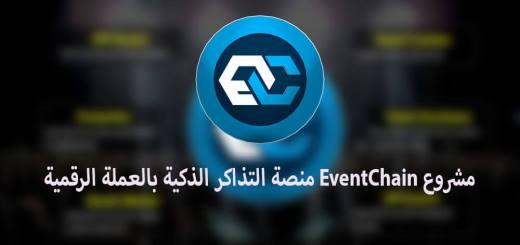 مشروع EventChain منصة التذاكر الذكية بالعملة الرقمية