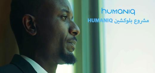 مشروع بلوكشين Humaniq