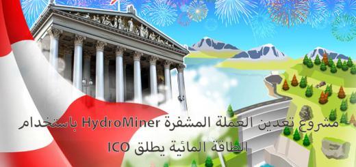 مشروع تعدين العملة المشفرة HydroMiner باستخدام الطاقة المائية يطلق ICO