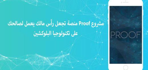 مشروع Proof منصة تجعل رأس مالك يعمل لصالحك على تكنولوجيا البلوكشين
