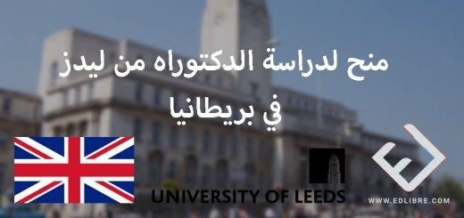 منح لدراسة الدكتوراه من ليدز في بريطانيا
