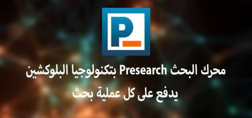 محرك البحث Presearch بتكنولوجيا البلوكشين يدفع على كل عملية بحث