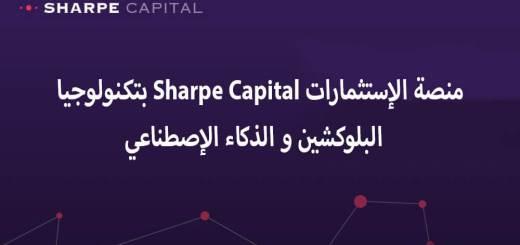 منصة الإستثمارات Sharpe Capital بتكنولوجيا البلوكشين و الذكاء الإصطناعي