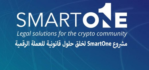 مشروع SmartOne لخلق حلول قانونية للعملة الرقمية