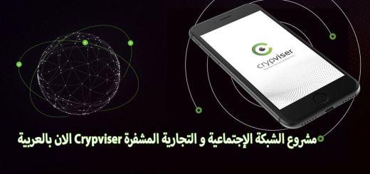 مشروع الشبكة الإجتماعية و التجارية المشفرة Crypviser الان بالعربية
