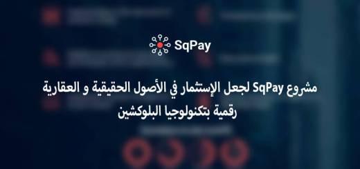 مشروع SqPay لجعل الإستثمار في الأصول الحقيقية و العقارية رقمية بتكنولوجيا البلوكشين