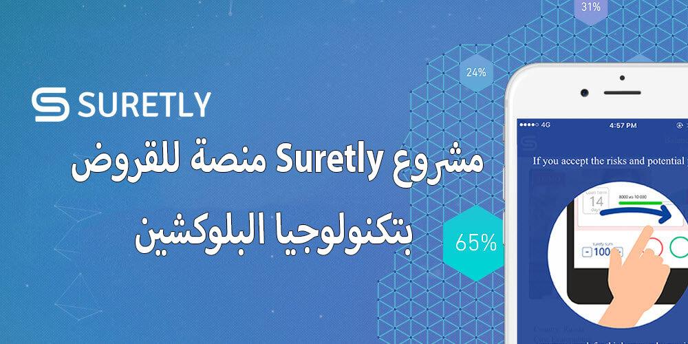مشروع Suretly منصة للقروض بتكنولوجيا البلوكشين