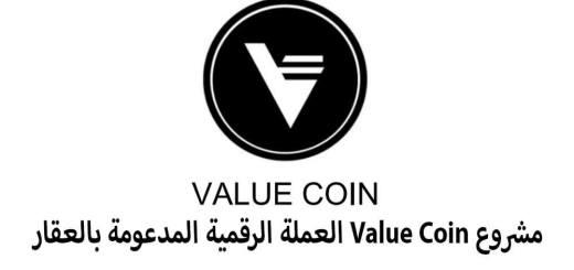 مشروع Value Coin العملة الرقمية المدعومة بالعقار