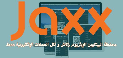محفظة البيتكوين الإيثريوم زكاش و لكل العملات الإلكترونية Jaxx