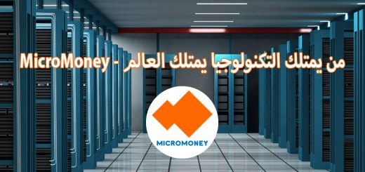 من يمتلك التكنولوجيا يمتلك العالم - MicroMoney