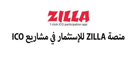 منصة ZILLA للإستثمار في مشاريع ICO